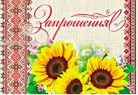 Запрошення універсальне (Символіка Українська)