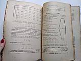 В.Голубев Теория крыла аэроплана конечного размаха. 1931 год, фото 4