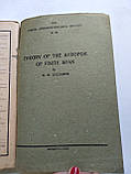В.Голубев Теория крыла аэроплана конечного размаха. 1931 год, фото 7