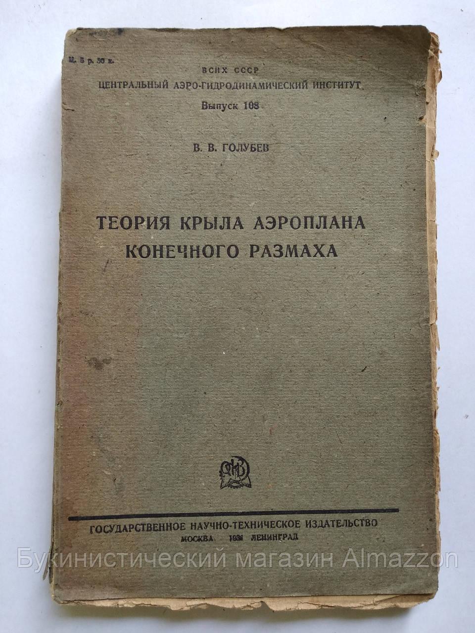 В.Голубев Теория крыла аэроплана конечного размаха. 1931 год