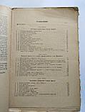 В.Голубев Теория крыла аэроплана конечного размаха. 1931 год, фото 6