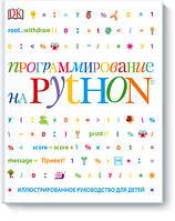 Программирование на Python. Иллюстрированное руководство для детей. Кэрол Вордерман