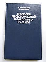 Е.Киевленко Геология месторождений поделочных камней