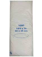 Пакет фасовка 14*35  0,350кг