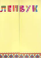 Папка для Лепбука (заготовки) жёлтые