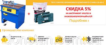 При покупке кромкооблицовочного станка СК 60 - 2 скидка на инструмент Virutex и низкотемпературный клей 5%