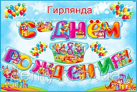 """Гирлянды """"С Днем Рожденья"""" большая 280х16см - 8 лет (дети, тортик, шары)"""