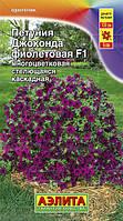 Петуния Джоконда F1 Фиолетовая, 7шт., фото 1