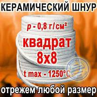 Шнур керамический уплотнительный теплоизоляционный термостойкий огнестойкий 8х8 Квадрат Цена за 1 м погонный