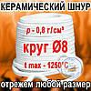 Шнур керамический уплотнительный теплоизоляционный термостойкий огнестойкий Ø8 Круг Цена за 1 м погонный