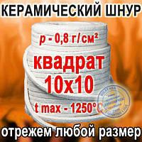 Шнур керамический уплотнительный теплоизоляционный термостойкий огнестойкий 10х10 Квадрат Цена за 1 м погонный