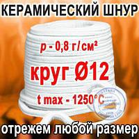 Шнур керамический уплотнительный теплоизоляционный термостойкий огнестойкий Ø12 Круг Цена за 1 м погонный