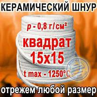 Шнур керамический уплотнительный теплоизоляционный термостойкий огнестойкий 15х15 Квадрат Цена за 1 м погонный
