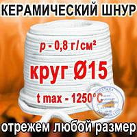 Шнур керамический уплотнительный теплоизоляционный термостойкий огнестойкий Ø15 Круг Цена за 1 м погонный