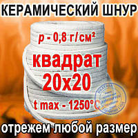 Шнур керамический уплотнительный теплоизоляционный термостойкий огнестойкий 20х20 Квадрат Цена за 1 м погонный