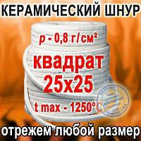 Шнур керамический уплотнительный теплоизоляционный термостойкий огнестойкий 25х25 Квадрат Цена за 1 м погонный