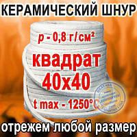 Шнур керамический уплотнительный теплоизоляционный термостойкий огнестойкий 40х40 Квадрат Цена за 1 м погонный