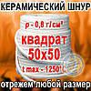 Шнур керамический уплотнительный теплоизоляционный термостойкий огнестойкий 50х50 Квадрат Цена за 1 м погонный