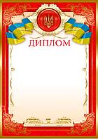 Диплом з гербом