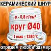 Шнур керамический уплотнительный теплоизоляционный термостойкий огнестойкий Ø40 Круг Цена за 1 м погонный