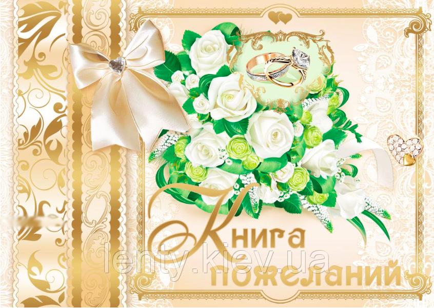 Весільна книга для побажань зелений