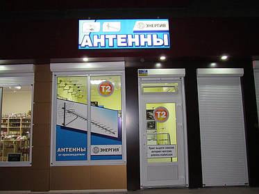 """Открытие магазина """"Антенны """"ЭНЕРГИЯ"""""""