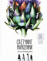 Скетчинг маркерами с Анной Расторгуевой. 6 жанров - 6 уроков.
