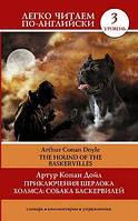 Приключения Шерлока Холмса. Собака Баскервилей / The Hound of the Baskervilles