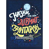 """Детская полка - Сказки на ночь для девушек-бунтарок """"Книголав"""" (укр.)"""