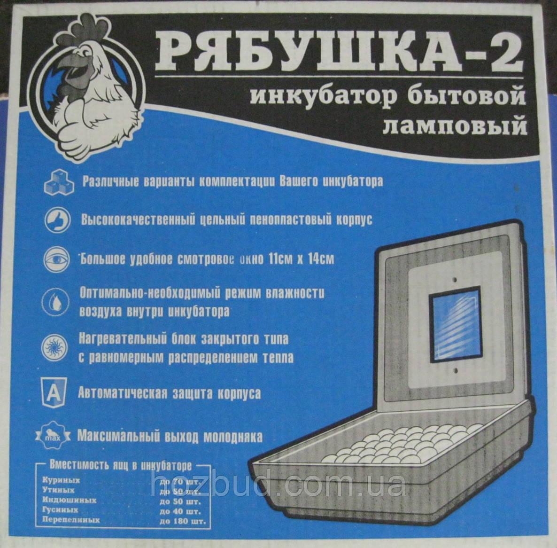 Інкубатор Рябушка-2 на 70 яєць, механічний, цифровий