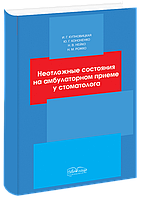 Неотложные состояния на амбулаторном приеме у стоматолога. Изд. 2.  Купновицкая И. Г. Кононенко Ю. Г.