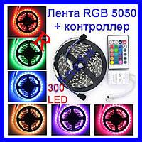 Лента светодиодная RGB SMD5050+Контроллер+Пульт 24, фото 1