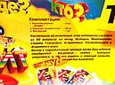 Настольная игра ЭРУДИТ! (Средняя) Развивающая игра, фото 3
