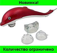 Ручной Массажёр dolphin massaage, вибромассажер для похудения, Массажер для шеи и тела!Розница и Опт