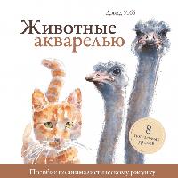 Животные акварелью. Пособие по анималистическому рисунку. 8 пошаговых уроков  Дэвид Уэбб