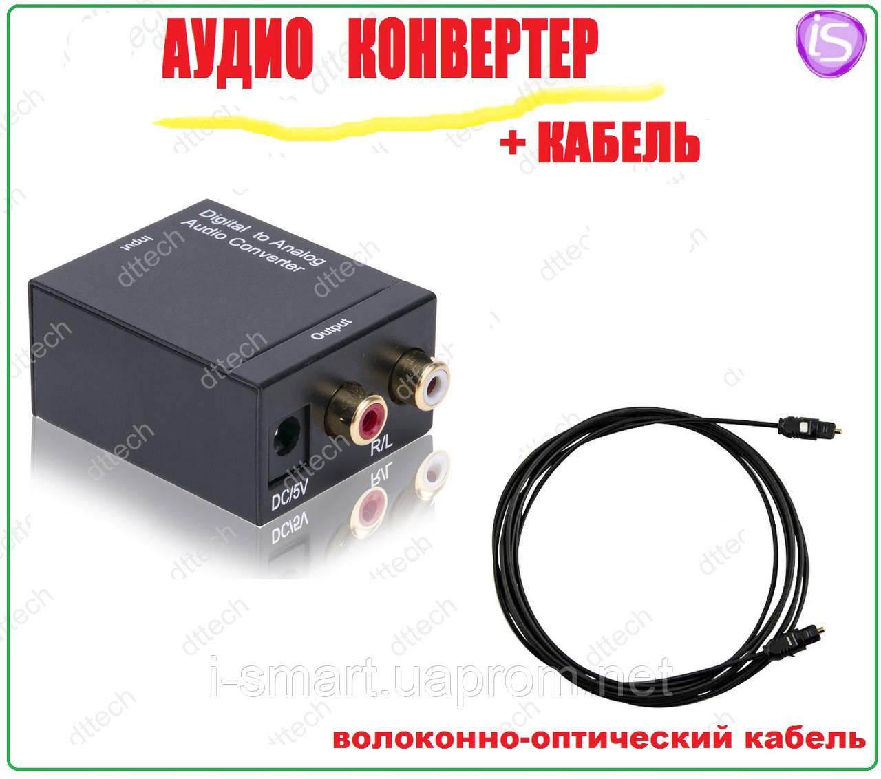 Конвертер оптического (цифрового) сигнала в аналоговый аудио сигнал