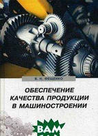 Фещенко В.Н. Обеспечение качества продукции в машиностроении. Учебник