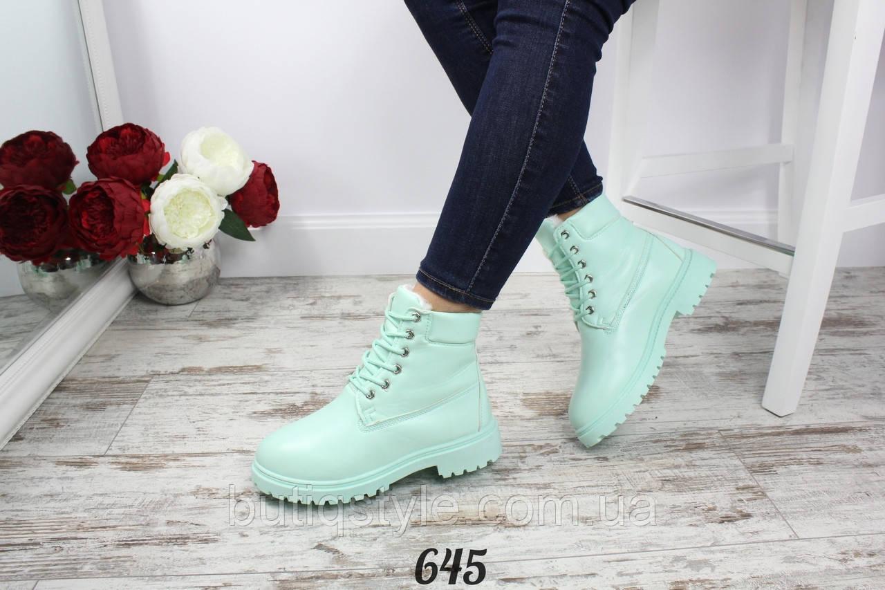 39, 40, 41 размер! Зимние женские ментоловые ботинки Bright color эконубук на шнуровке экомех