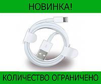 Шнур для мобильного телефона iphone i6!Розница и Опт