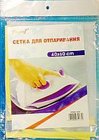 Ткань (сетка) для глажки, рзр 550мм*350мм.