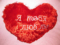 """Подушка в виде сердца """"Я тебя люблю"""""""