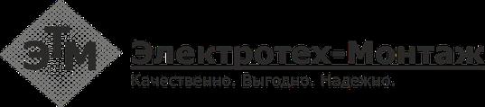 Электротех - Монтаж
