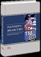 Патентознавство.  Москаленко В. Ф. Волох Д. М.