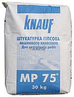Штукатурка Knauf MP 75 (Кнауф МП 75) для машинного нанесения