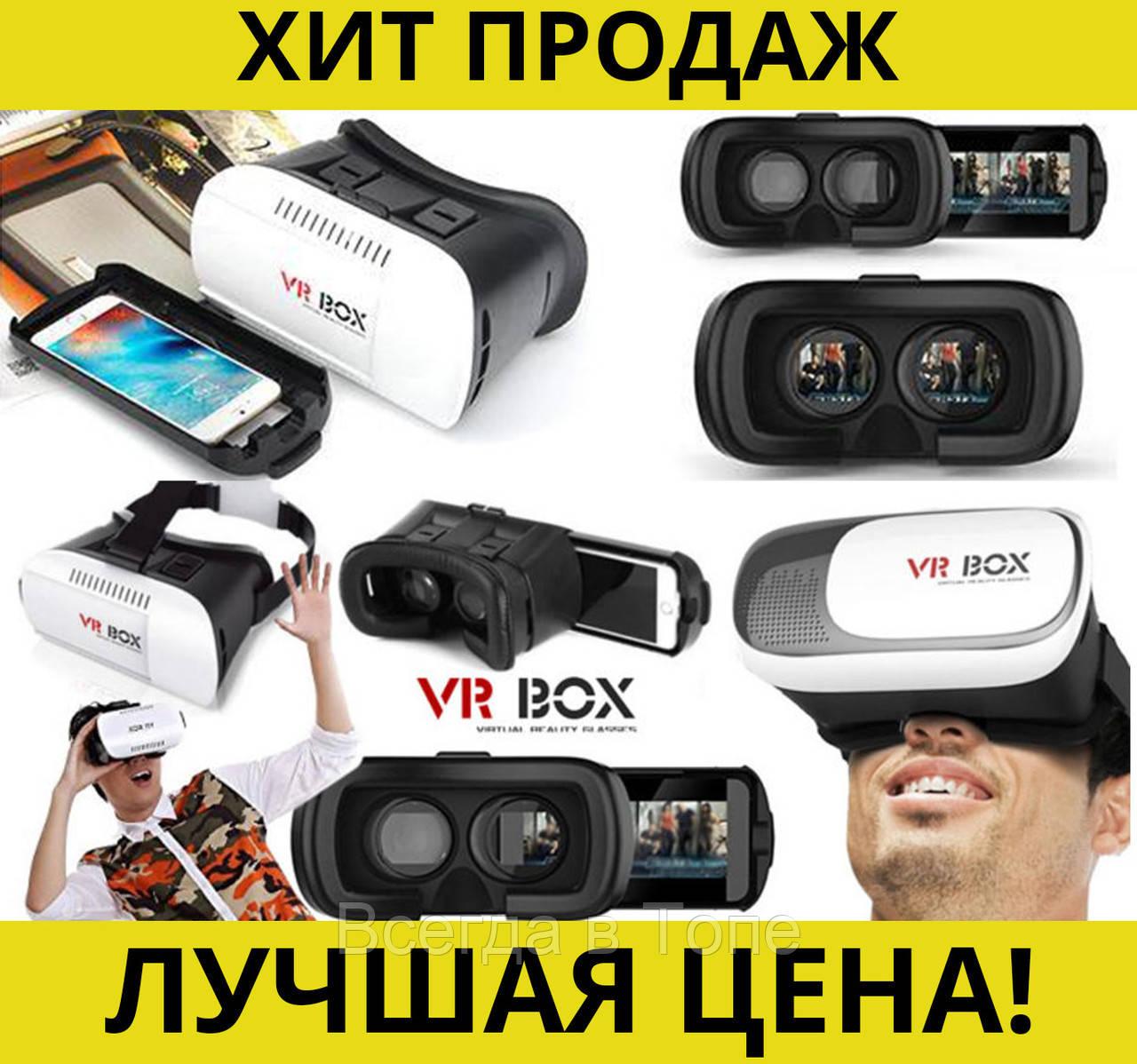 3D Очки Виртуальной Реальности VR BOX — в Категории