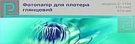 Фотобумага Plotterpaper глянцевая 140г/кв.м. 610мм (24″) х 30м