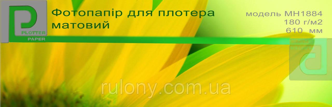 Фотобумага Plotterpaper матовая 180г/кв.м. 610мм (24″) х 30м