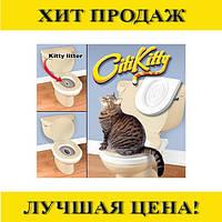 Накладка на унитаз для кота, система для приучения кошек к унитазу