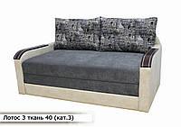 "Диван ""Лотос 3"" в ткани 3 категории (160 см) , фото 1"