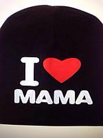 Шапка детская Я люблю Маму и Папу  еш2